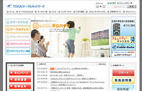 株式会社TOKAIケーブルネットワーク様