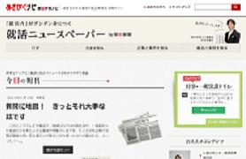 株式会社学情様・株式会社朝日新聞社様(就活ニュースペーパー)