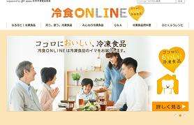一般社団法人<br>日本冷凍食品協会(冷食ONLINE)様</br>