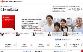 株式会社富士通マーケティング(ICTのMIKATA)様