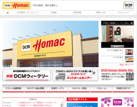 DCMホーマック株式会社様
