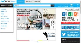 株式会社マイナビ 出版事業本部(マイナビBOOKS)様