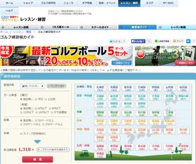 ゴルフ練習場ガイド(株式会社ゴルフダイジェスト・オンライン様)
