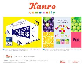 カンロコミュニティ(カンロ株式会社様)